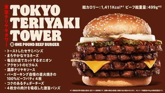 バーガーキング 東京テリヤキタワー超ワンパウンドビーフバーガー