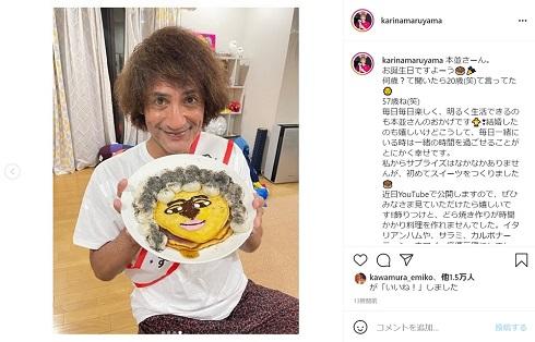本並健治 丸山桂里奈 誕生日 57歳