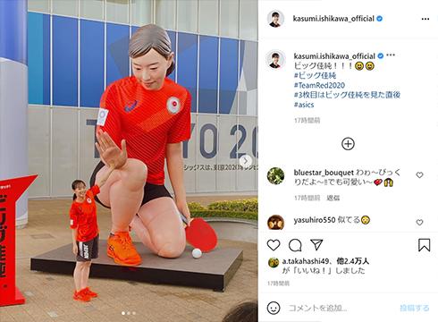 石川佳純 ビッグ佳純 卓球 オリンピック 東京 代表 アシックス