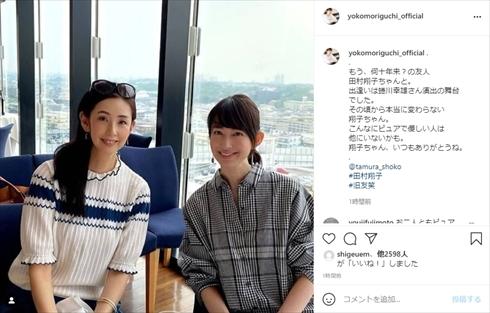 森口瑤子 田村翔子 美魔女 50代 インスタ