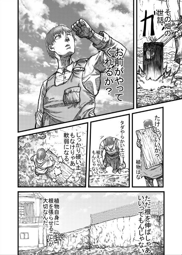 ハクビシン 漫画 駆除 畑 とうろう コミックバンチ