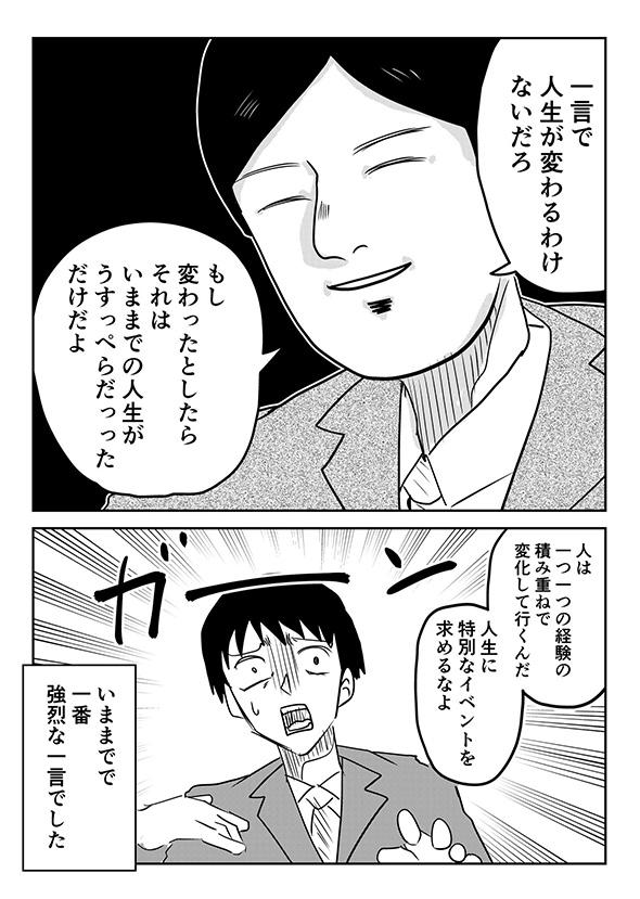 「仕事をすると疲れる」「ご飯を食べるとお腹いっぱい」 普通のことしか言わない先輩が名言を語る漫画が心に響く