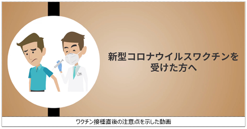 新型コロナワクチン接種前セルフチェックアプリ