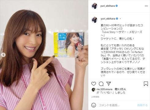 蛯原友里 エビちゃん ジャケット CD Love Story 〜サマー・メモリーズ〜 CanCam インスタ