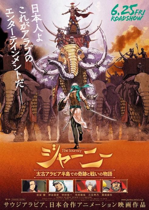日本・サウジアラビア合作のアニメ映画「ジャーニー」レビュー バーフバリ的な大戦闘と古谷徹と神谷浩史の関係性でご飯何杯でもいけた
