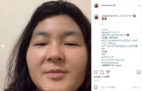 ゆにばーす はら 整形級メイク 日本化粧検定 1級 インスタ