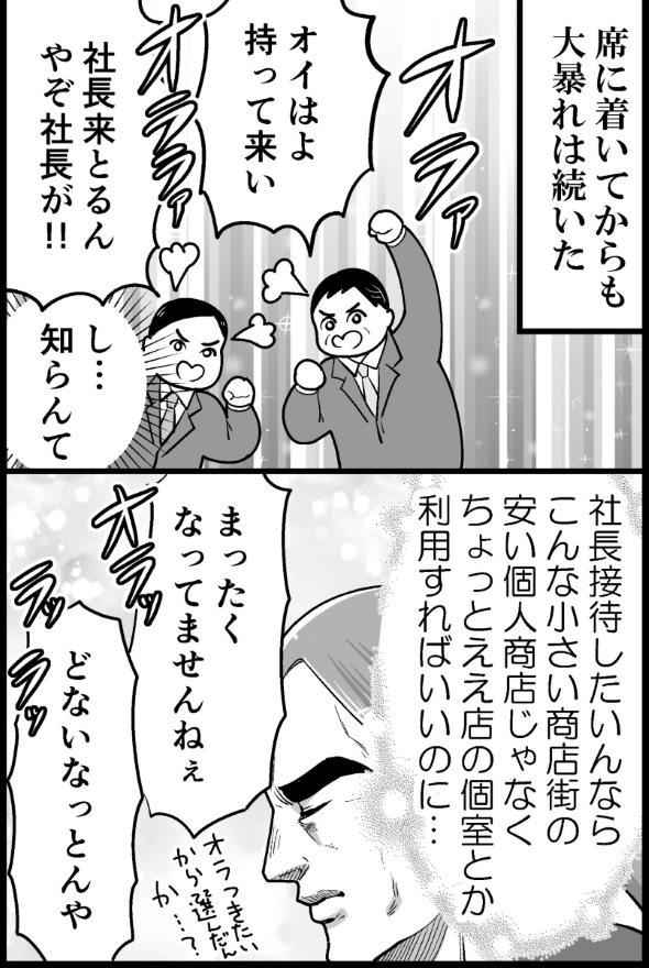 迷惑客 居酒屋 団体 大企業 社長 漫画 も〜 Twitter