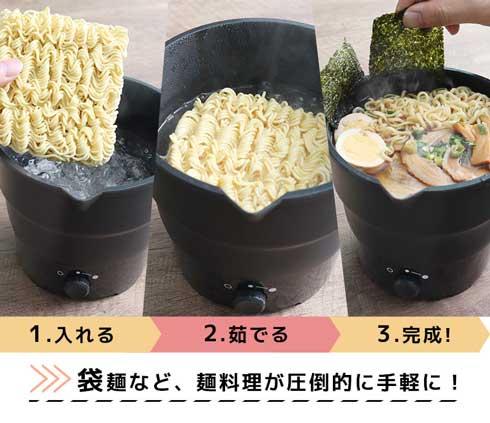 おひとりさま用折りたたみラーメン鍋 サンコー