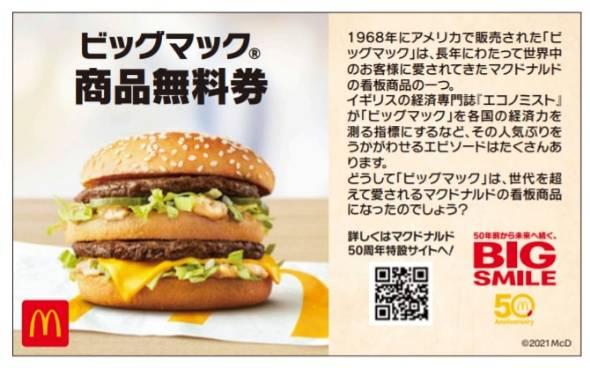 マクドナルドの定番メニューと交換できる「マクドナルド商品無料券(税込3160円相当/11枚入り)」