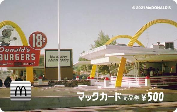 50周年限定デザインの「マックカード500円分」