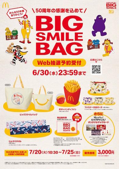 50周年記念キャンペーン「BIG SMILE BAG」イメージ