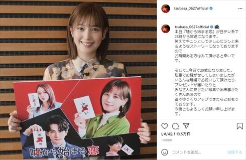 本田翼 29歳 交際報道 誕生日 嘘から始まる恋 インスタ
