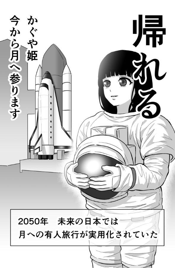 かぐや姫 漫画 twitter 未来