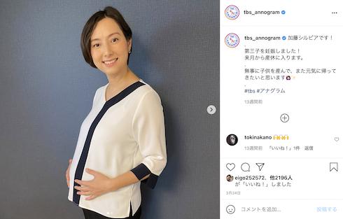 加藤シルビア 第3子 妊娠