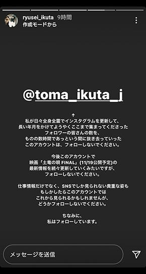 生田斗真 インスタ 開設 Instagram アカウント フジテレビ 生田竜聖 土竜の唄