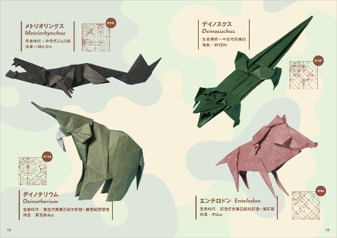 絶滅生物の折り紙