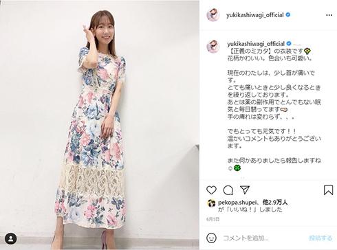 柏木由紀 AKB48 脊髄空洞症