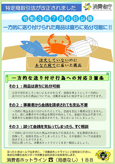 特商法令和3年改正・消費者庁のポスター