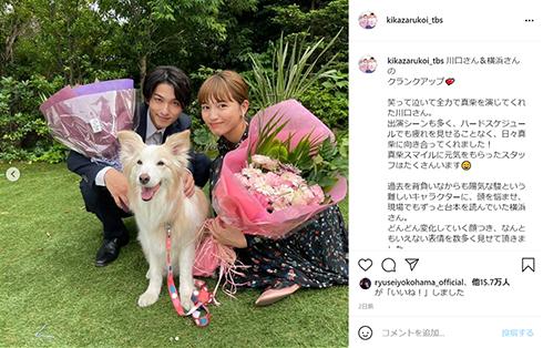 着飾る恋には理由があって 川口春奈 真柴 横浜流星 駿 5年後 最終回 Instagram