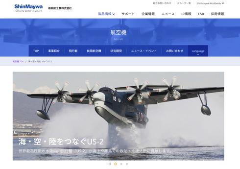 新明和工業飛行艇US-2