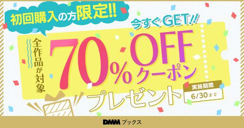 DMMブックス、「初回100冊まで70%オフ」キャンペーンで60億円の損害