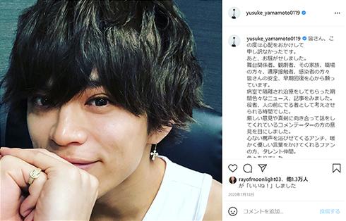 山本裕典 引退 週刊誌 妊娠 彼女 中絶 LINE ファンクラブ Instagram
