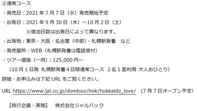 HOKKAIDO LOVE! ひとめぐり号