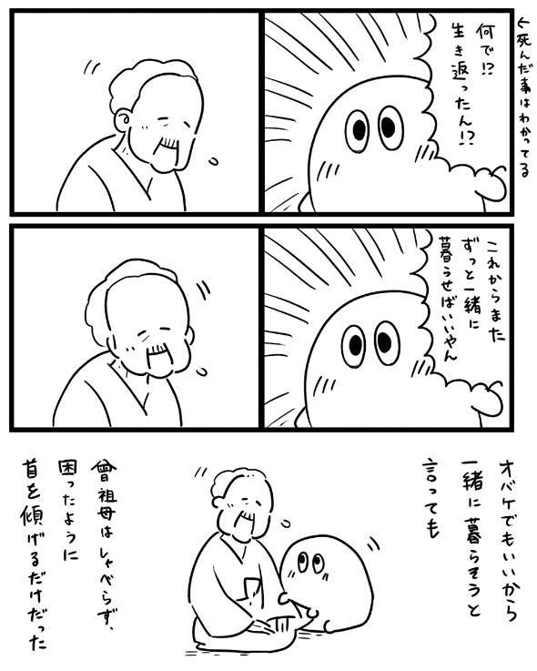 私が経験したちょっと不思議な話 漫画