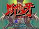 幻の未発売ゲーム「断仇牙」がまさかの収録決定! タイトー「イーグレットツー ミニ」の全収録タイトルが発表に