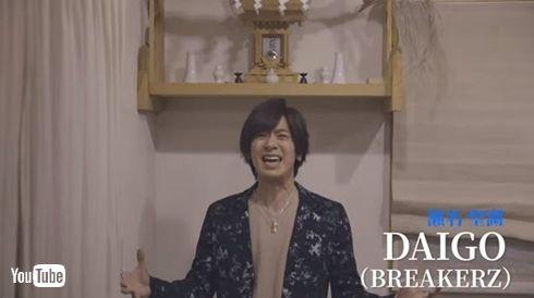 DAIGO 影木栄貴 ラブステージ バックステージ 北川景子