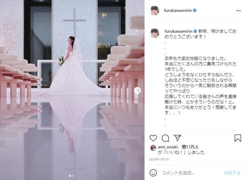 でんぱ組 古川未鈴 マタフォト 麻生周一 結婚 妊娠