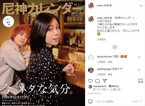 誠子 尼神インター 渚 公開プロポーズ ライブ 誠子のプロポーズ インスタ