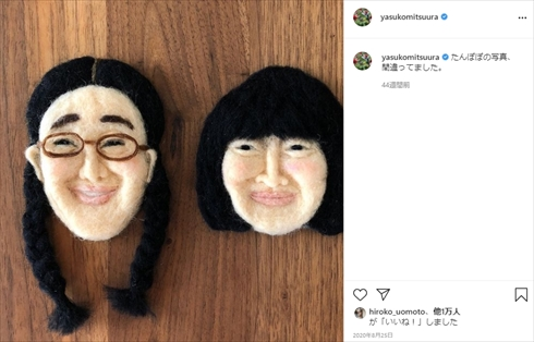光浦靖子 カナダ バンクーバー 留学 オアシズ たんぽぽ 白鳥久美子 ブログ