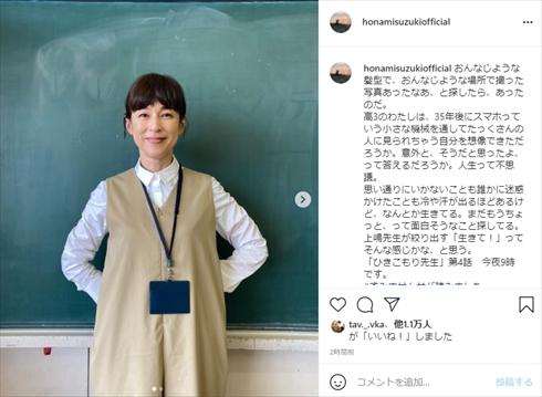 鈴木保奈美 ひきこもり先生 高校 インスタ