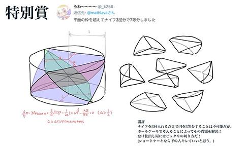 秀逸すぎて再現できない? 数学好きによるケーキを7等分するアイデアがすごい