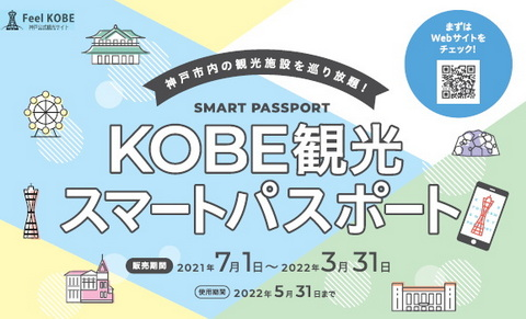 KOBE 観光スマートパスポート