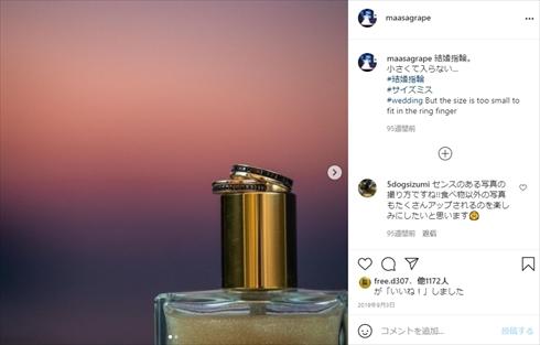 高橋真麻 夫 ブログ 夫婦 結婚 指輪 インスタ