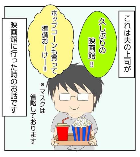 映画館 飲食 隣の人 ガテン系 兄ちゃん かわいい 漫画