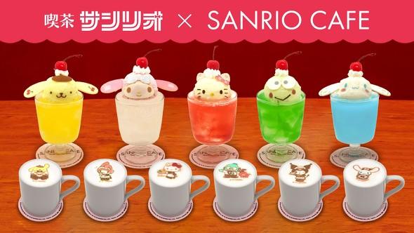 喫茶サンリオ
