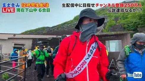 江頭2:50 富士山 登山 登録者数 YouTube