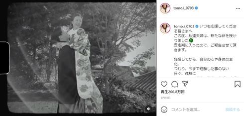 板野友美 妊娠 出産 誕生日 高橋奎二