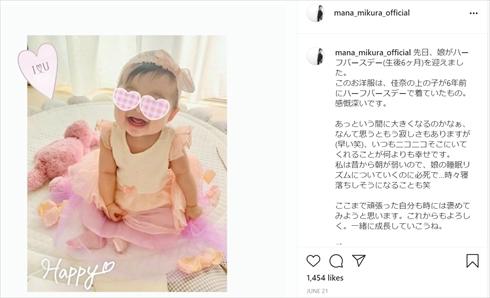マナカナ 三倉茉奈 三倉佳奈 子ども ハーフバースデー 記念写真 Instagram