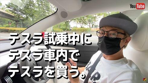 田村淳 ロンドンブーツ1号2号 YouTube ロンブーチャンネル テスラ 電気自動車 Model X Model 3 納車