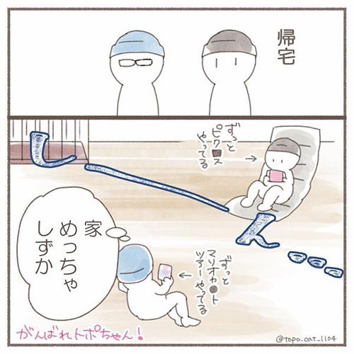 トポ避妊手術終編・当日7