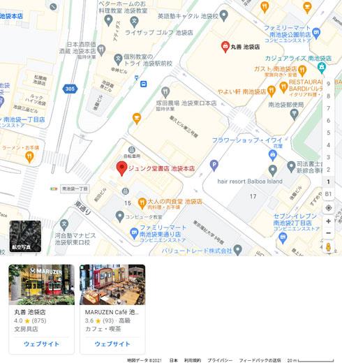 ジュンク堂 注意喚起 丸善 池袋店 閉店