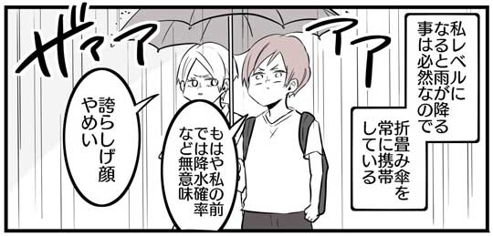 雨女 龍神 オーラ 天気 漫画