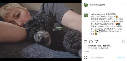 丸山桂里奈 ダイエット 太った 体重 リバウンド 減量 Instagram