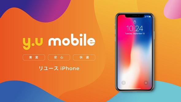 y.u mobileリユースiPhone