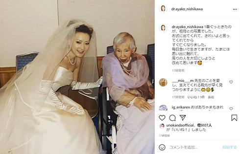 西川史子 結婚式 祖母 福本亜細亜