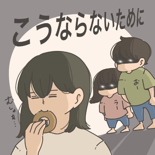 お菓子 子ども 隠れて 食べる 漫画